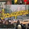 """Сериал """"Восьмидесятые"""""""