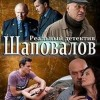 """Сериал """"Шаповалов"""""""
